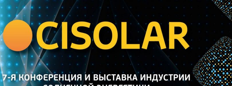CISOLAR-2018 KYIV