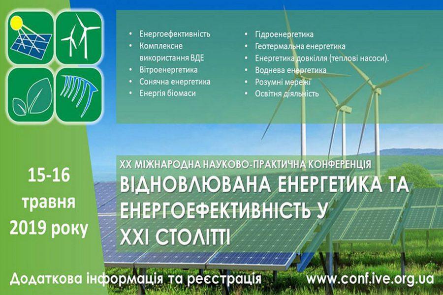 Відновлювана енергетика та енергоефективність у 21 столітті