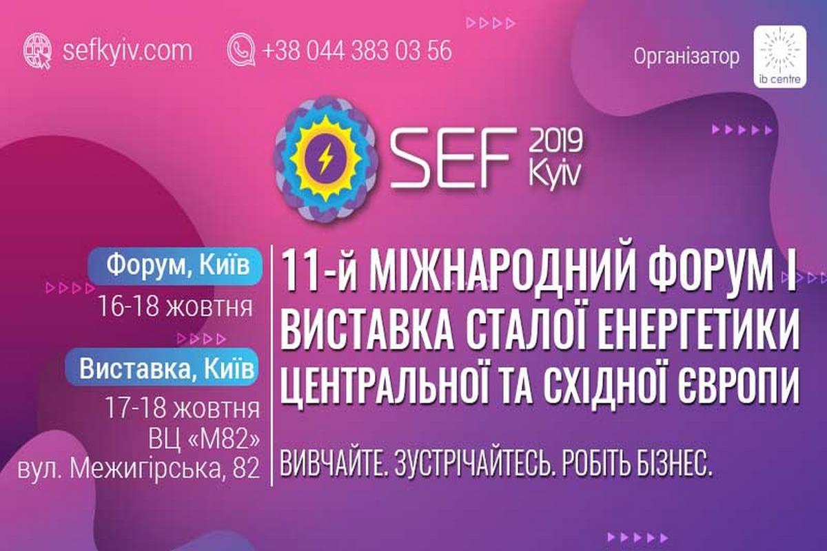 SEF 2019 KYIV: дізнайтеся, як буде виглядати енергетика майбутнього