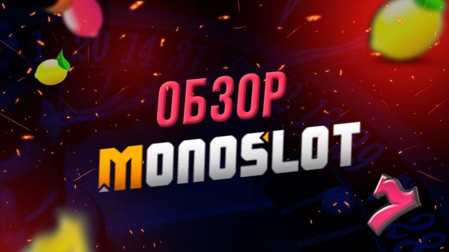 Возможность играть на гривны в казино MonoSlot. Лицензионное казино на деньги